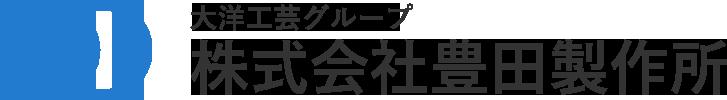 什器製造、メッキ加工・塗装は株式会社豊田製作所へお任せ